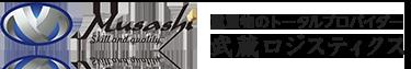 武蔵ロジロゴ