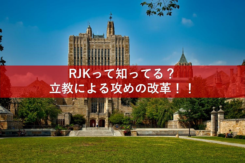 立教 大学 追加 合格