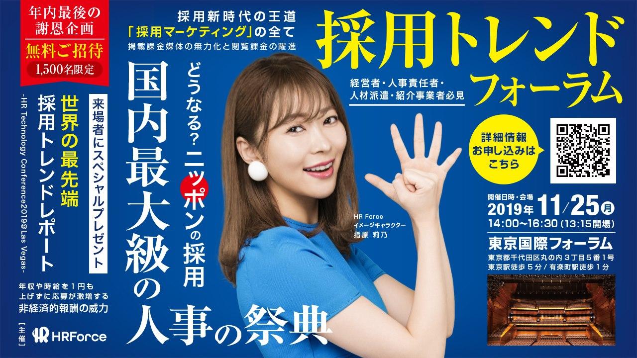 HRForce_指原莉乃 (1)