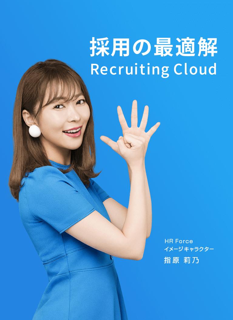 採用の最適解 Recruiting Cloud