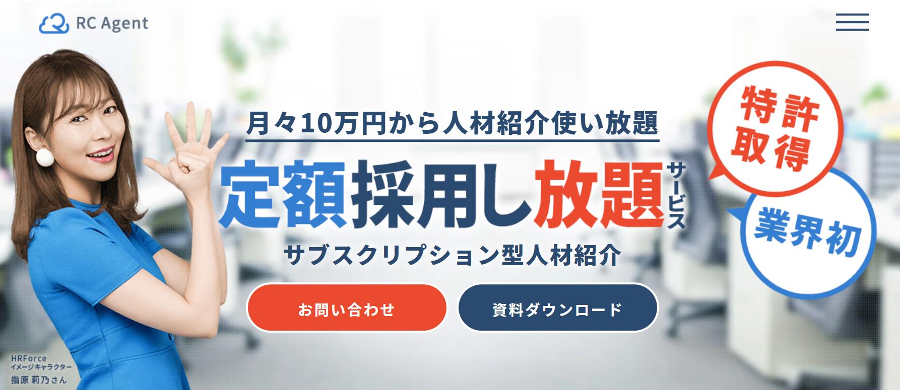 定額採用し放題サービス~サブスクリプション型人材紹介~
